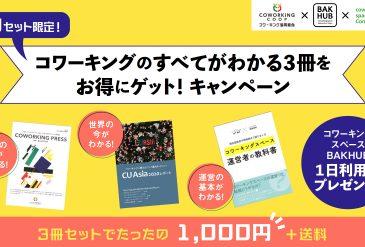 コワーキングのすべてがわかる3冊をお得にゲット!キャンペーン
